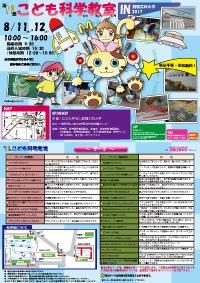 KodomoKagaku_leaflet_2017.jpg