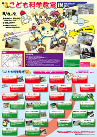 H27_chirashi_s.jpg