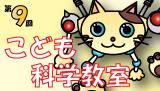H27kodomo_banner.jpg
