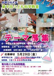 27kagaku-bosyuuchirashi.jpg