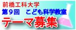 27kagaku-theme-banner.jpgのサムネイル画像