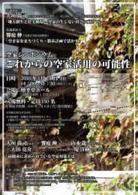 0124空家シンポポスター.jpg