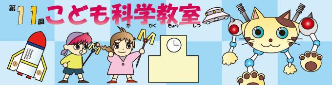 banner_KodomoKagaku_2017_H610mm_CS.jpg