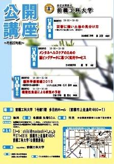 H27koukaikouza1.jpg
