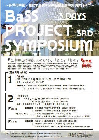 BaSSプロジェクト.jpg