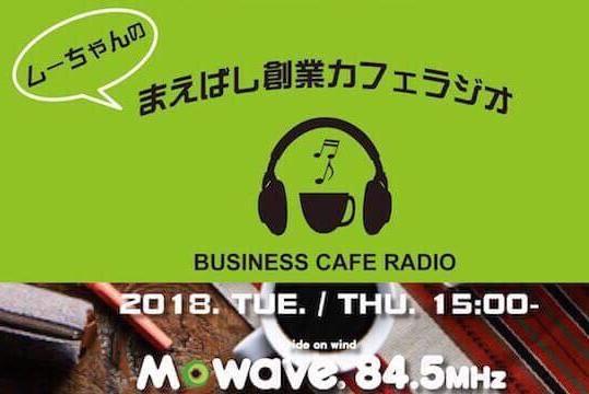 創業カフェラジオ.jpg
