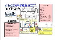 H29guidebook1.jpg