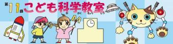 banner_KodomoKagaku_2017.jpg