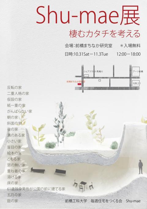 shu-mae201511.jpg